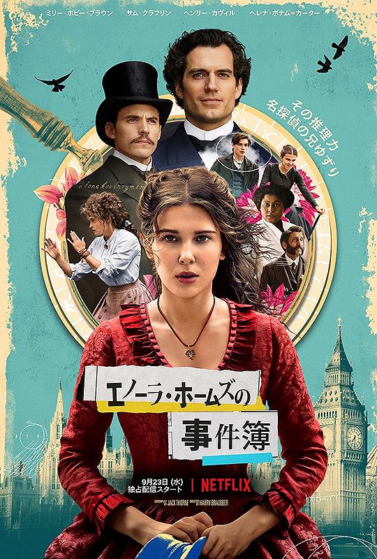 【ミリー・ボビー・ブラウンのファン(だけ)必見!】Netflix作品『エノーラ・ホームズの事件簿』(2020)ネタバレ花子の感想