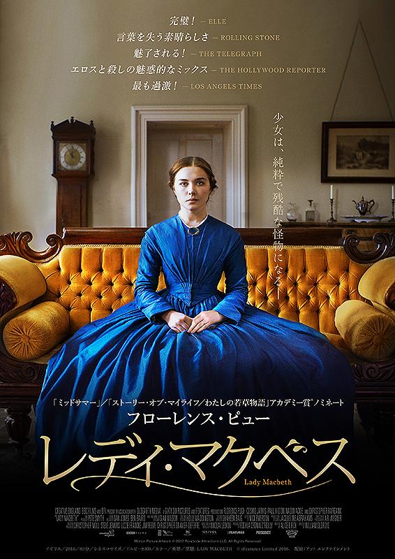 【生まれながらの女優】『レディ・マクベス』(2016)【ネタバレ花子の感想】