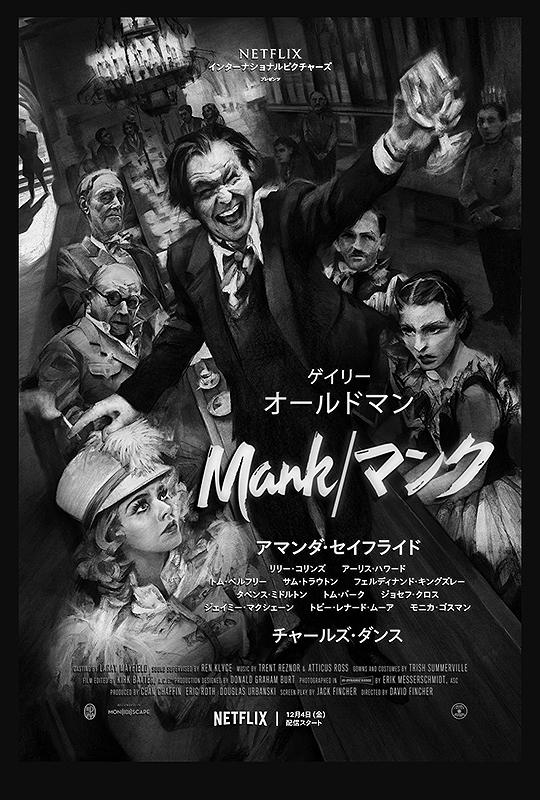 【身の程知らずな男の物語】Netflix『Mank マンク』(2020)ネタバレ花子の感想